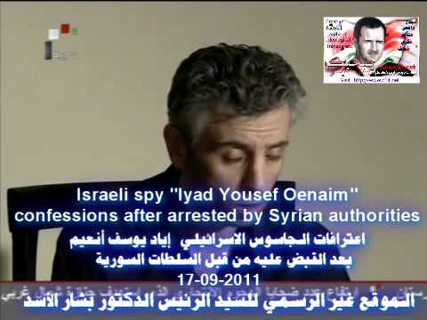Israeli spy Iyad Yousef Oenaim confessions after arrested by Syrian authorities