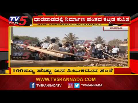 under construction Building Collapses At Dharwad   TV5 Kannada