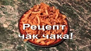 Как приготовить чак чак.Простой рецепт чак чака! How to cook chak chak .