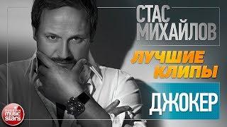 СТАС МИХАЙЛОВ ★ ДЖОКЕР ★ ЛУЧШИЕ КЛИПЫ ★ 2013 ГОД ★