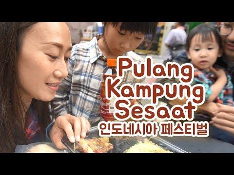 Senangnya Ketemu Keluarga Online Di Festival Indonesia | Korea + Indonesia Family Vlog