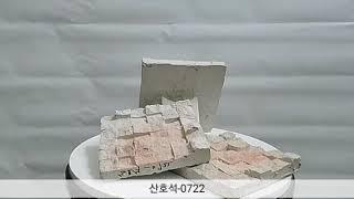 산호석-0722