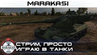 Просто играю в танки спокойно, без шума и визга World of tanks (стрим)