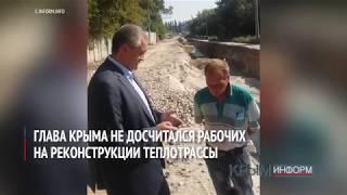 Aksenov etishmayotgan isitish bir asosiy ta'mirlash bo'yicha ish edi