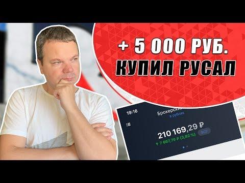 Купил акции Русала. Тинькофф инвестиции + 5 000 рублей на счет. Немного об Сургутнефтегазе и ВТБ