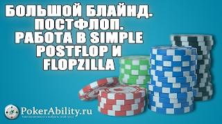 Покер обучение | Большой блайнд. Постфлоп. Работа в Simple Postflop и FlopZilla