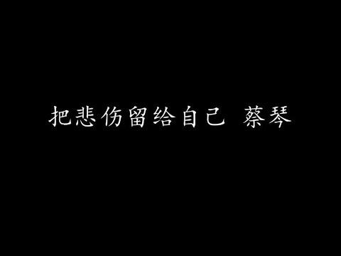 把悲傷留給自己 蔡琴 (歌詞版) - YouTube