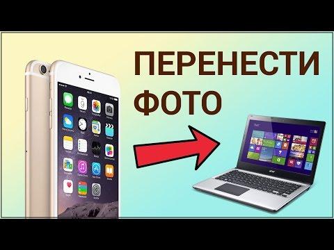 Как перенести фото с IPhone на компьютер? Перекидываем фото с Айфона через Проводник (USB-кабель)
