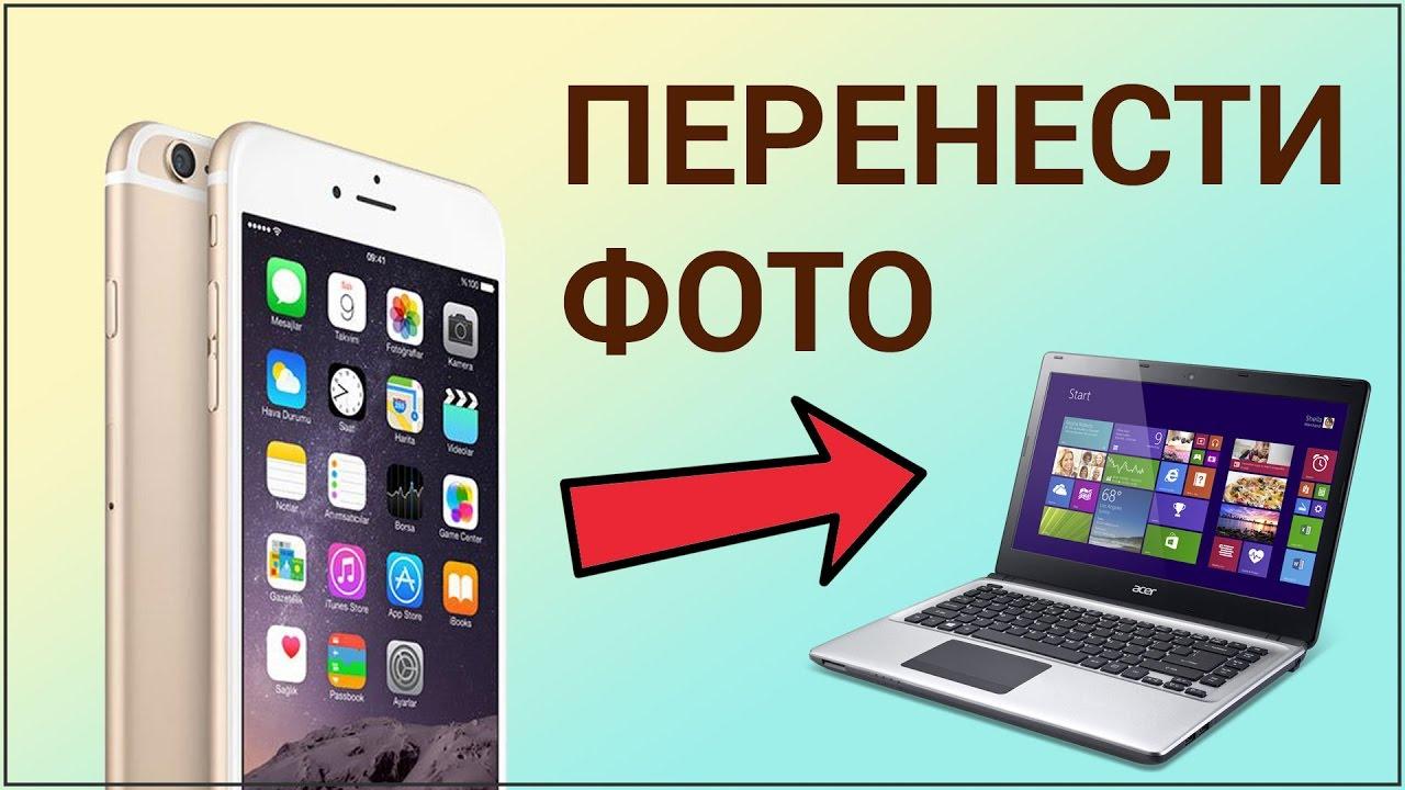 как перенести с айфона на компьютер фотографии