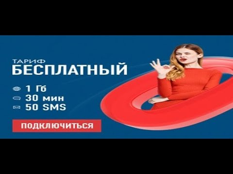 WWW.MOBILE-FREE.RU - Бесплатная мобильная связь
