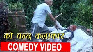 को बन्छ कलाकार | Nepali Comedy Video | Magne/Dhurmus/Suntali/Daman