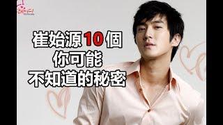 卞赫的愛情韓劇男主角:崔始源10個你可能不知道的秘密 thumbnail