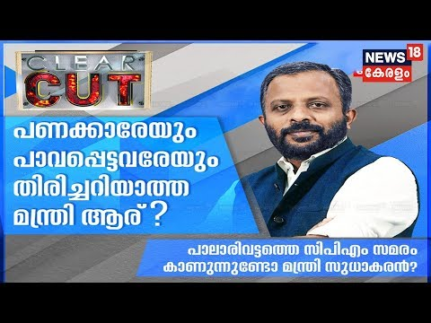 Clear Cut- Daily News Analysis By Rajeev Devaraj | 14th June 2019 | Full Episode