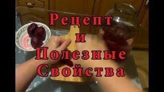 Свекольный Квас Рецепт Приготовления и Польза Свекольного Кваса