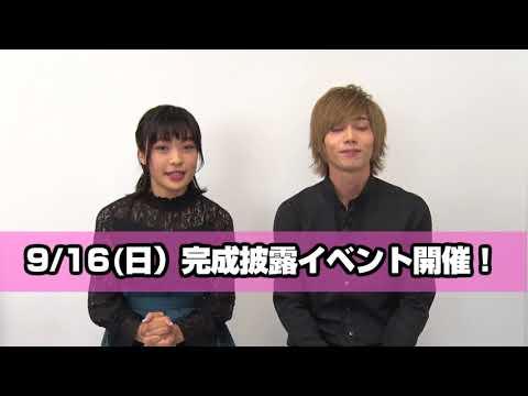 『恋するふたり』主演の染谷俊之さん&芋生悠さんよりコメントが届きました!
