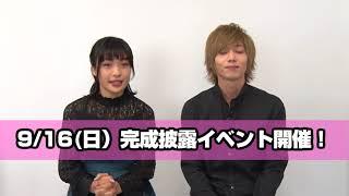 映画『恋するふたり』完成披露イベント開催決定! 日時:2018年9月16日...