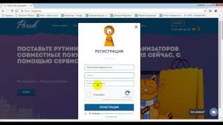 Как зарегистрироваться в системе Parsik.biz Бесплатный парсер для интернет-магазинов и СП