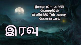 Iravu #65 | vrskavidhaigal | Tamil Kavithaigal video | Tamil