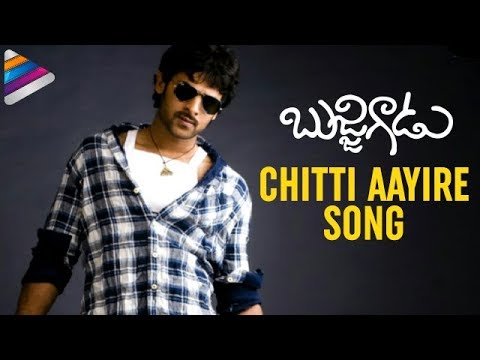 Bujjigadu Movie | Chitti Aayire Song | Prabhas | Mumaith Khan | Trisha | Sanjana