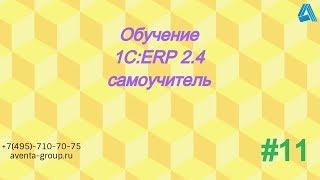 1C:ERP 2.4. Урок 11. Соглашения об условиях закупок. За 5 минут.