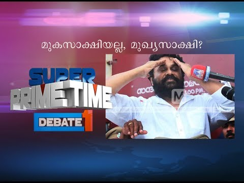 No Silent Witness, But The Main One?| Super Prime Time| Part 1| Mathrubhumi News