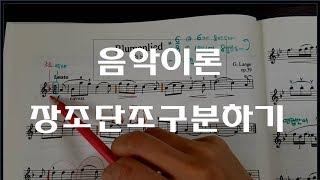 [음악이론] 장조단조구분하기/ 간단한 규칙을 알려드려요 ㅣAlice