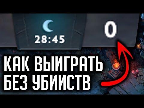 видео: ВЫИГРАТЬ БЕЗ УБИЙСТВ ЧЕЛЛЕНДЖ   dota 2