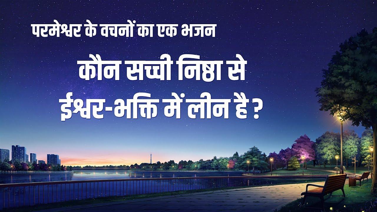 कौन सच्ची निष्ठा से ईश्वर-भक्ति में लीन है?   Hindi Christian Song With Lyrics