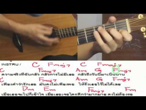 สอนตีคอร์ด ทิ้งไว้กลางทาง ง่าย ไม่มีคอร์ดทาบ สำหรับมือใหม่ เล่นตามเพลง Key C - น้าจร เชียงใหม่