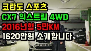 쌍용 코란도스포츠 CX7 익스트림 4WD 완전무사고 중…