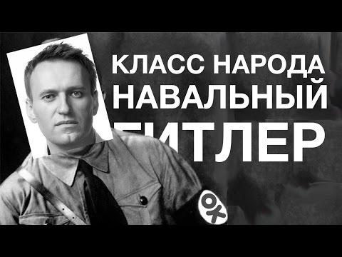 Навальный — Гитлер? | Класс народа