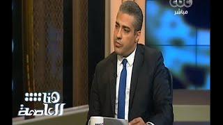 #هنا_العاصمة   فهمي : رأيت المرشد وحازم أبو إسماعيل داخل السجن وأخذوني بالأحضان