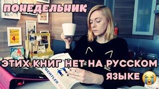 УТРЕННИЙ БУКТЬЮБ: ПЕРЕВЕДИТЕ ЭТИ КНИГИ НА РУССКИЙ ЯЗЫК! | ОВСЯНКА, СЭР