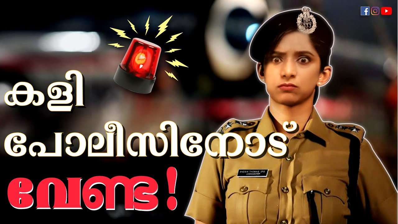 CHILL സാറേ  CHILL! Police behavior towards unprivileged people | Get Roast with gaya3 Malayalam|