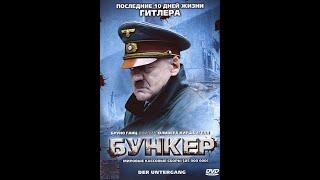 Бункер Фильм 2004