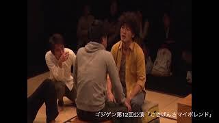 ゴジゲン第14回公演『くれなずめ』 ----------------------------------...