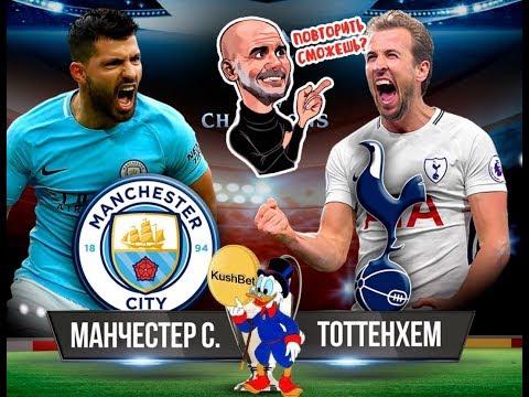 видео: Манчестер Сити - Тоттенхэм Прогноз   Английская Премьер Лига