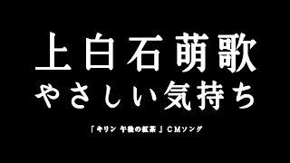 上白石萌歌 / やさしい気持ち 「キリン 午後の紅茶」CMソング ▽上白石萌...