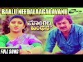 Baalu Needalaagadavanu | Mangalya Bandhana–ಮಾಂಗಲ್ಯ ಬಂಧನ | Ananthnag,Malashree,Moonmoon Sen | Kannada