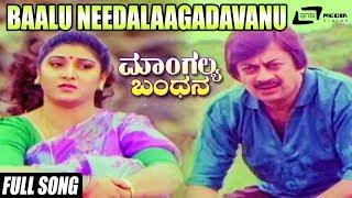 Baalu Needalaagadavanu | Mangalya Bandhana–ಮಾಂಗಲ್ಯ ಬಂಧನ | Ananthnag,Malashree,Moonmoon Sen | Kannada