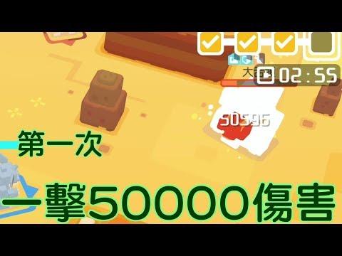 寶可夢探險尋寶最強技能一擊五萬最簡單尼多蘭料理法Pokemon Quest | 蘋果健康咬一口
