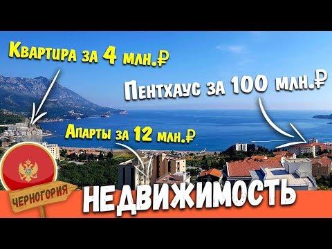 Недвижимость в Черногории у Моря. ЦЕНЫ. Купить квартиру в Черногории