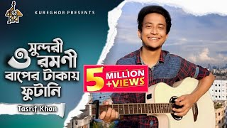 O Shundori Romoni | ও সুন্দরী রমণী | Tasrif Khan | Kureghor Band | Tasrif Khan Original 5