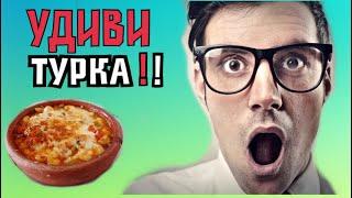 Готовлю и болтаю. Тушеные креветки - karides güveç\  турецкая кухня.GBQ blog