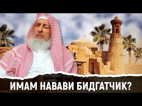 Имам ан-Навави ашарит? Шейх Абдуль-Азиз али Шейх
