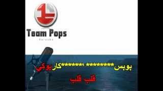 قلب قلب - محمد سالم كاريوكي Arabic Karaoke Player