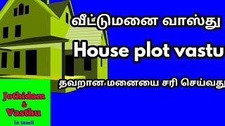 வீட்டு மனை வாஸ்து -House plot vastu in tamil-Jothidam - Vasthu in tamil