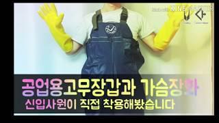 신입사원의 착용기: 공업용고무장갑과 가슴장화 착용 동영…