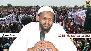 """أحداث ومظاهرات السودان 2018 """" تعليق الشيخ مزمل فقيري"""" وماهو الواجب على المسلمين"""