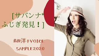 Voice sample 2020/7☆【サバンナ*ふじぎ発見!】narrator島田洋子